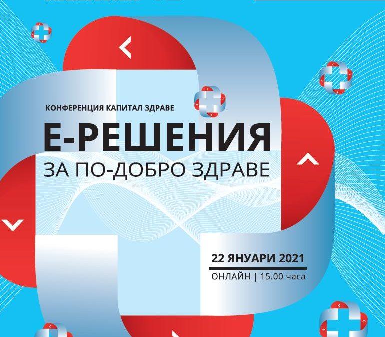 Здравният сектор и неговата дигитализация са акцент в онлайн събитието Е-решения за по-добро здраве